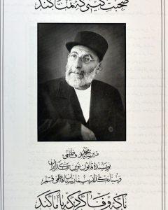 دکتر محمد فاطمی سالمند موفق